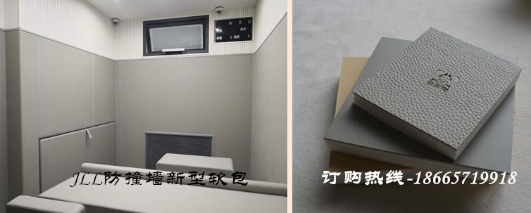 纪检委检察一体化留置室卫生间墙面防撞软包系统