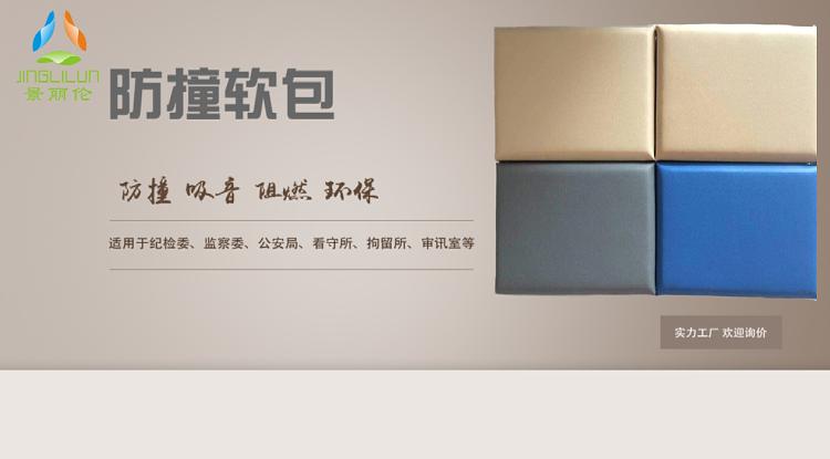 山西玻璃棉软包 吸音防撞软包 广东吸音软包厂家