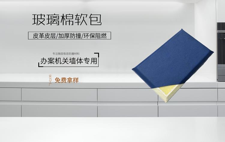 秦皇岛羁押室软包 皮革防撞墙面软包 广东阻燃B1级软包